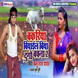 Bakriya Biyail Biya Dugo Bachna 2 songs