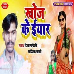 Khoj Ke Iyar songs