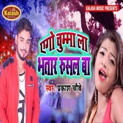 Ago Chumma La Bhatar Rusal Ba songs