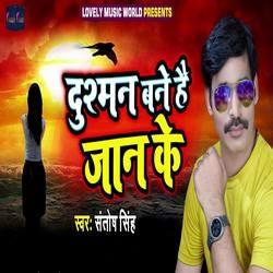 Listen to Dushman Bane Hai Jaan Ke songs from Dushman Bane Hai Jaan Ke