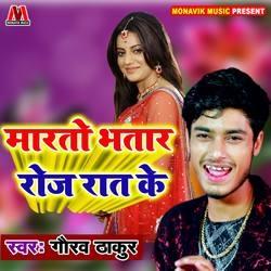 MarataBhatarRojRaatKe songs