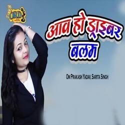 Aawa Ho Driver Balam songs