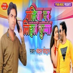 Galiya Par Lihal Chumma songs