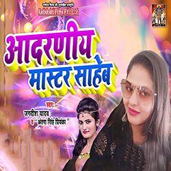 Aadarniye Master Saheb songs
