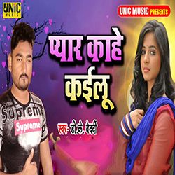 Listen to Pyar Kahe Kailu songs from Pyar Kahe Kailu