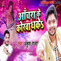 Anchara Ke Korwa Dhake songs