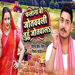 Falano Bo Jotavwali Tuhun Jotwal songs