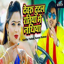 Listen to Dewaru Tutal Ratiya Me Nathiya songs from Dewaru Tutal Ratiya Me Nathiya