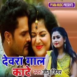 Dewra Gal Kante songs
