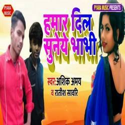 Humar Dil Suneye Bhabhi songs