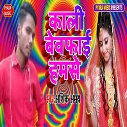 Kali Bevfai Humse songs