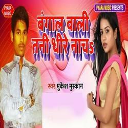 Bangal Vali Tani Dhire Nacha songs