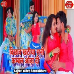 Bichao Khatiya Rani Kambal Uda De songs