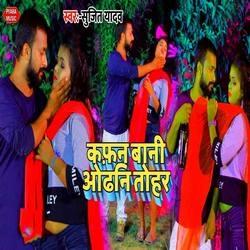 Kafan Bani Odhani Tohar songs