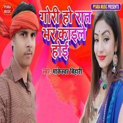 Gori Ho Rat Bhar Kaile Hoi songs