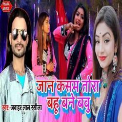 Jaan Kasam Tora Bahu Bane Bavu songs