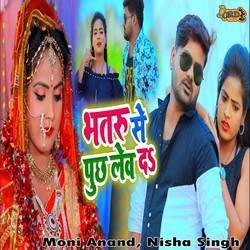 Bhataru Se Puchh Lev Da songs