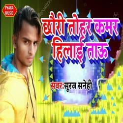 Chhori Tohar Kamar Hilayi Tau songs
