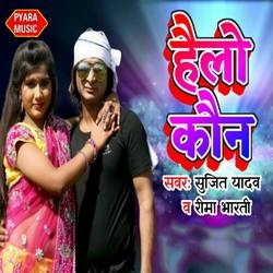 Hello Koun Sujit Yadav songs
