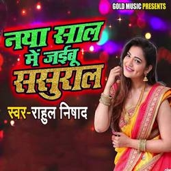 Listen to Naya Saal Mein Jaibu Sasural songs from Naya Saal Mein Jaibu Sasural