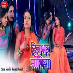 Dinbhar Mongiya songs