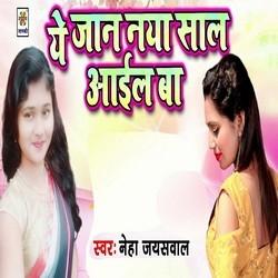 Ye Jaan Naya Saal Aail Ba songs