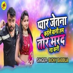 Pyar Jetna Kaile Bani Hum Tor Marad Na Kari songs