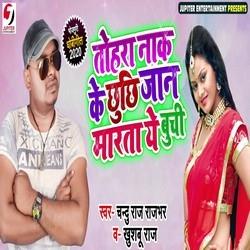 Tohra Naak Ke Chhchhi Jaan Marta Ye Buchi songs