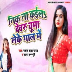 Listen to Nik Na Kaila Dewru Chumma Leke songs from Nik Na Kaila Dewru Chumma Leke