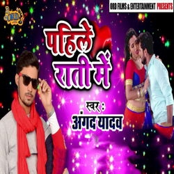 Listen to Pahile Rati Me songs from Pahile Rati Me