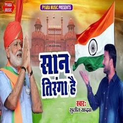 Saan Tiranga Hai songs