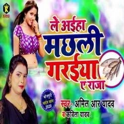Listen to Le Aaiha Machhali Garaiya Ae Raja songs from Le Aaiha Machhali Garaiya Ae Raja