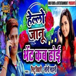 Hello Janu Bheint Kab Hoi songs