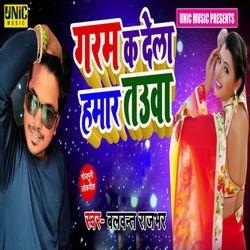 Listen to Garam Ka Dela Hamar Tauwa songs from Garam Ka Dela Hamar Tauwa