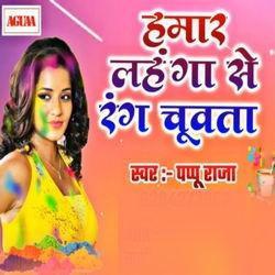 Hamar Lahanga Se Rang Chuwta songs