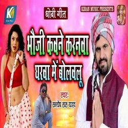Bhauji Kawne Karanwa Gharwa Me Bolawalu songs