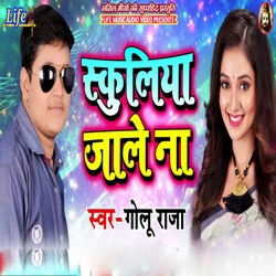 Schooliya Jale Na songs