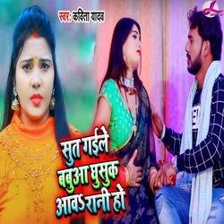 Sut Gail Babuya Ghusuk Aawa Rani Ho songs