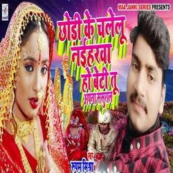 Chhodi Ke Chalelu Naiharwa Ho Beti Apna Sasural songs