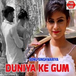 Duniya Ke Gum songs