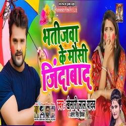 Bhatijwa Ke Mausi Jindabad songs