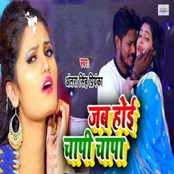 Jab Hoi Chapi Chapa songs