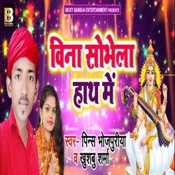 Veena Sobhela Haath Me songs