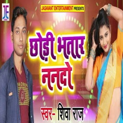 Chhodi Bhatar Nando songs