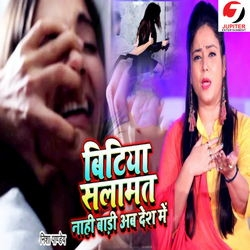 Bitiya Salamat Nahi Badi Ab Desh Mein songs