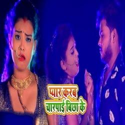 Pyar Karab Charapai Bichha Ke songs
