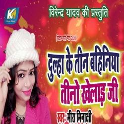 Dulha Ke Tin Bahiniya Tino Khelad Ji songs