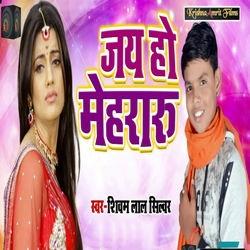 Jai Ho Meheraru songs