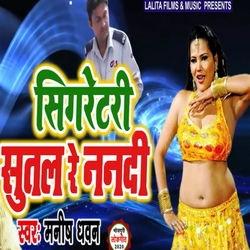 Sigretry Sutal Re Nandi songs