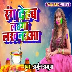 Rang Dehab Lahanga Lukhanauwa songs
